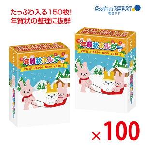 【送料無料(北海道・沖縄除く)】 ボックス式 干支 年賀状 ホルダー 100個セット