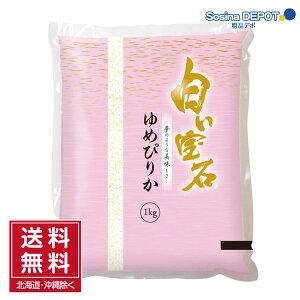 北海道 ゆめぴりか 白い宝石 1kg 10個セット