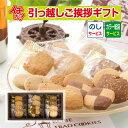 (引っ越し 挨拶 ギフト セット 品物 粗品 お菓子 スイーツ) 神戸トラッド クッキー 15枚入 KTC50 のし名入れ ラッピング カラー手提…