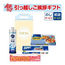 (引っ越し 挨拶 ギフト セット 品物 粗品 洗剤 あす楽) プレミアム キッチン4点セット GLB-90 (のし+手提げ紙袋付)