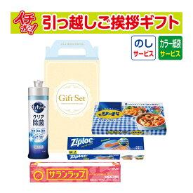 (引っ越し 挨拶 ギフト セット 品物 粗品 洗剤 あす楽) プレミアム キッチン4点セット GLB-90 (のし+カラー手提げ紙袋付)