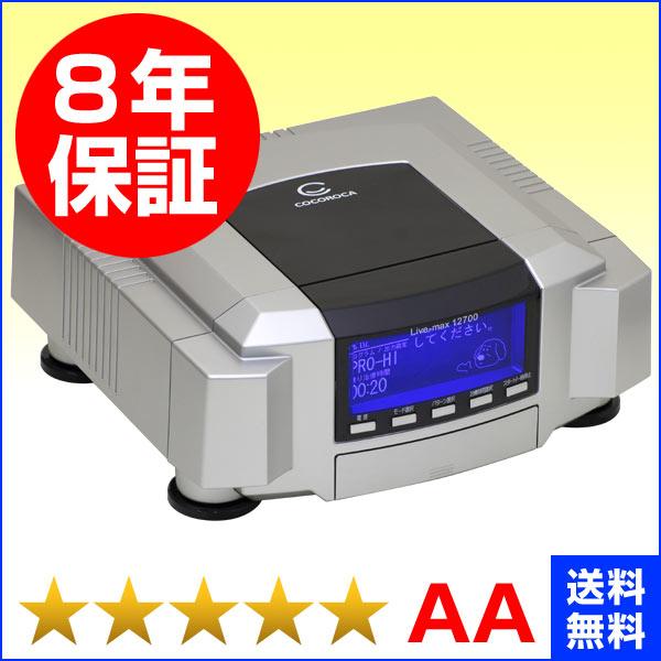 リブマックス12700【ココロカ】 程度AA 8年保証+1年保証 電位治療器 中古