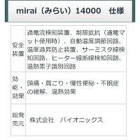 mirai14000(みらい14000)★★★(程度B)5年保証家庭用電位治療器(mirai-5-B)