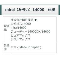 mirai14000(みらい14000)★★★★(程度A)10年保証家庭用電位治療器(mirai-10-A)