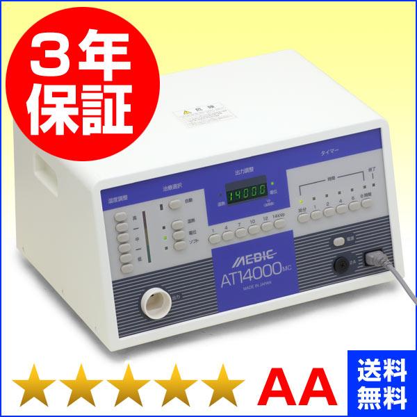 メディック AT-14000MC ★★★★★(程度AA)3年+2年保証 日本セルフメディカル 家庭用電位治療器 中古