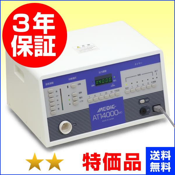 メディック AT-14000MC ★★(特価品)3年+2年保証 日本セルフメディカル 家庭用電位治療器 中古