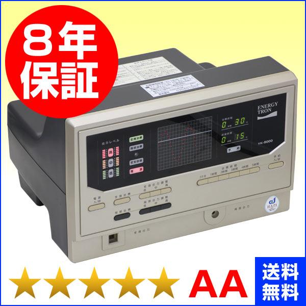 エナジートロン YK-9000 電位治療器 ★★★★★(程度AA)8年保証【中古】