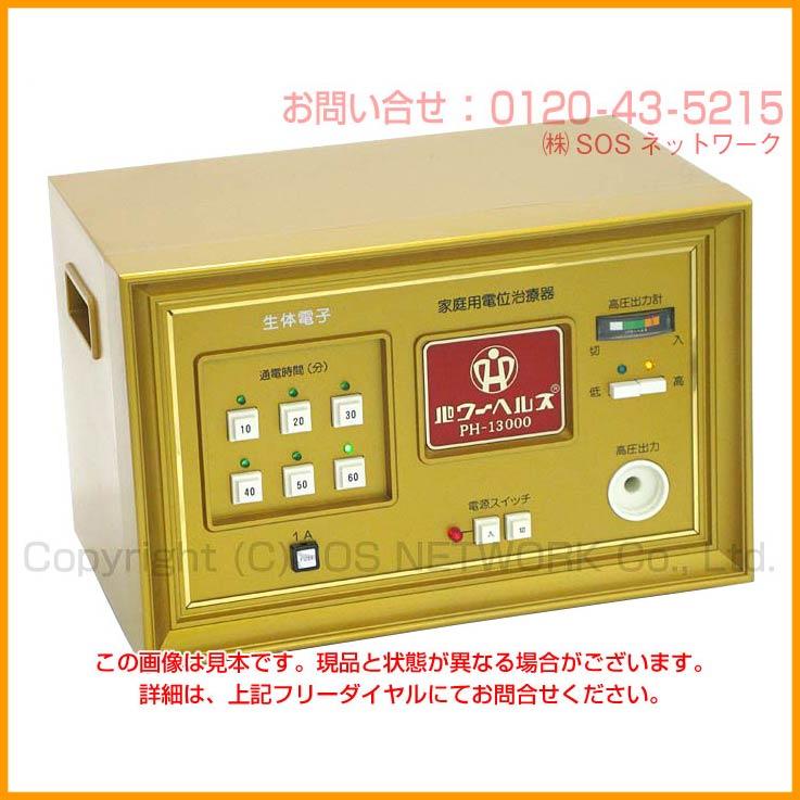 パワーヘルス PH-13000 優良品 5年保証 株式会社ヘルス 電位治療器 中古
