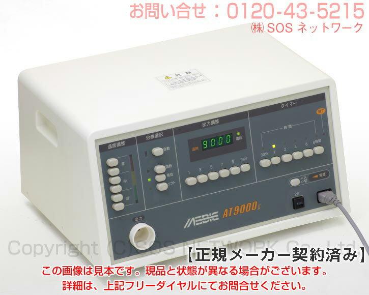 電位治療器 メディック AT-9000II【中古】5年保証