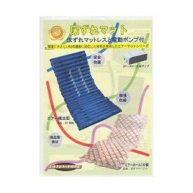 床ずれ防止マット(クッション)床ずれ防止マットレスと電動A-01 エアー噴出型