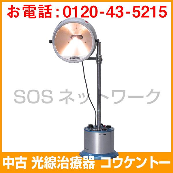 コウケントー1号器 メーカー点検・未整備 光線治療器【中古】(koukento_1-006T)