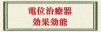 電位治療器コスモトロンCT-11000【中古】(Z)