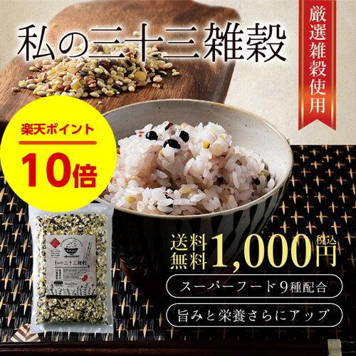 【送料無料】私の三十三雑穀 ご飯に混ぜて炊くだけで簡単雑穀ご飯 スーパーフード配合 雑穀米 もち麦 キヌア チアシード 食べるサプリ 1000円ポッキリ おいしい 食べやすい