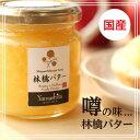 【国産】林檎バター(りんごバター)長野・信州産りんごをたっぷり使った話題のジャム プレゼント
