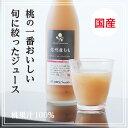 【送料無料】国産 長野・信州産もも(桃) 果汁100%ジュース 3本セット 一番おいしい旬に絞りました お中元・お歳暮