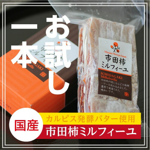 【お試し】市田柿ミルフィーユ 1本 100g 国産 ドライフルーツ カルピスバターサンド 人気 お取り寄せ 和菓子 スイーツ ワイン おつまみ