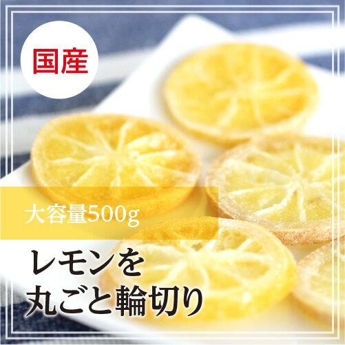 【国産】ドライフルーツ グリーンレモン 500g ※グリーンレモン使用 皮まで美味しく、酸っぱさ控えめ