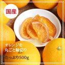 オレンジ ドライフルーツオレンジ プレゼント
