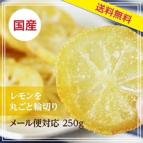 【送料無料・国産】ドライフルーツ レモン 250g 輪切り 皮まで美味しく、酸っぱさ控えめ 大容量 お徳用 ご自宅用 業務用 プレゼントにも
