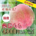 【送料無料】長野産 桃(もも)5kg。産地直送にてお届け。秀品!桃(あかつき)