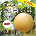 【送料無料】完熟 梨(なし)幸水・豊水 3kg。長野より産地直送。こだわりの梨(なし) ご自宅用 プレゼントにも