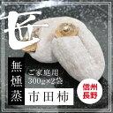 【予約・冷凍】無燻蒸市田柿 匠 300g×2袋セット 数量限定 干し柿 ほし柿 無添加 プレゼント