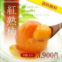 【送料無料】紅熟柿 長野県産市田柿を丸ごと1個使いました お中元・内祝・お歳暮・ギフトセット