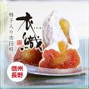 【冷凍】柚子入り市田柿「衣織」長野県産・お中元・お歳暮ギフト