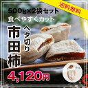 【送料無料・冷凍】ヘタ切り市田柿500g×2袋セット 干柿/干し柿/ご自宅/お得用
