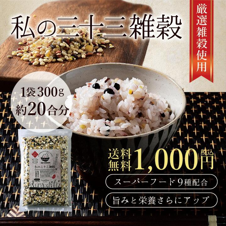 【送料無料】私の三十三雑穀 ご飯に混ぜて炊くだけで簡単雑穀ご飯! スーパーフード配合!雑穀米 もち麦 キヌア チアシード 食べるサプリ 1000円ポッキリ プレゼントにも