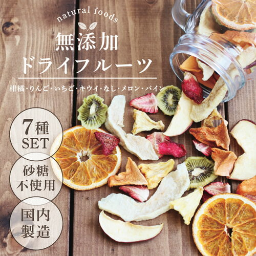 【送料無料】ドライフルーツ7種セット 砂糖不使用・無添加 ミックス りんご 梨 いちご キウイ パイン メロン 柑橘(オレンジ) 一部国産果物使用 国内製造 7種のミックス プチギフト プレゼントにも
