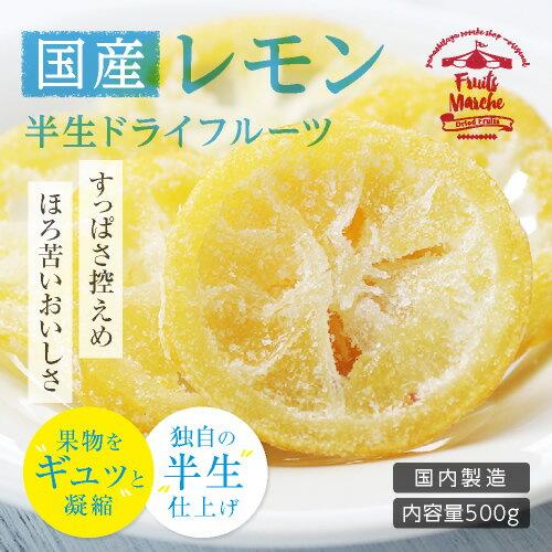 【国産】ドライフルーツ レモン 500g 皮まで美味しく、酸っぱさ控えめ 大容量 お徳用 ご自宅用 業務用 プレゼントにも