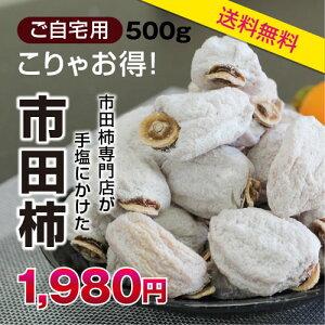 【予約・送料無料】ご自宅用 市田柿 干し柿 500g ...