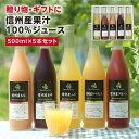 【送料無料】長野・信州産 果汁100% ジュース 5本ギフトセット | くだもの 果物 りんご ふじ プルーン もも 桃 ぶど…