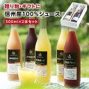 【送料無料】母の日 信州産 果汁100% ジュース 2本 ギフトセット 選べるギフト | りんご プルーン 桃 ぶどう(巨峰) ラフランス(洋…