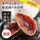 【送料無料】長野・信州の特産品 最高級「市田柿」12個ギフトセット | お取り寄せ 特秀 市田柿 ギフト 贈答用 干し柿 …