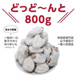 送料無料市田柿800g