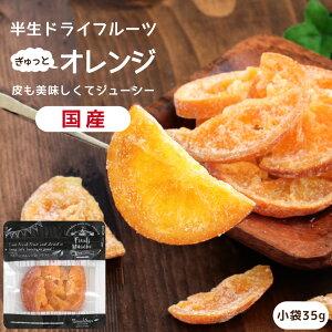 エントリーで更に5倍!【送料無料】国産 ドライフルーツ 清見オレンジ 小袋 35g   皮まで美味しい丸ごと食べれる ドライオレンジ 半生ドライ プレゼント ドライフルーツ オレンジ 果物 フル