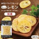 【送料無料】国産 ドライフルーツ レモン 大袋 105g | 輪切り 皮まで美味しく、酸っぱさ控えめ ドライレモン 半生ド…