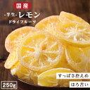 スーパーSALE半額!【送料無料 国産】ドライフルーツ レモン 250g | 輪切り 皮まで美味しく、酸っぱさ控えめ 大容量 お徳用 お得用 ご…