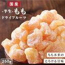 【送料無料 国産】ドライフルーツ 白桃 250g   もも モモ 桃 ドライ桃 ドライピーチ 大容量 お徳用 お得用 ご自宅用 …