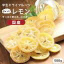 【送料無料 国産】ドライフルーツ レモン 500g | 皮まで美味しく、酸っぱさ控えめ 大好評の大容量! ドライレモン お徳用 お得用 ご自…