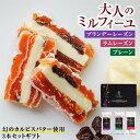 【送料無料】大人の市田柿ミルフィーユ 3種セット カルピスバターサンド | 高級 和菓...
