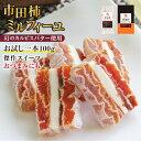 【お試し】市田柿ミルフィーユ 1本 100g | カルピスバター 干し柿 国産 ドライフルーツ バターサンド 人気 お取り寄せ…