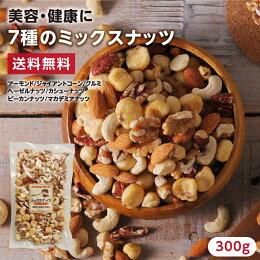 【送料無料】7種類のミックスナッツ300g