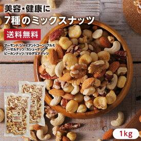 【送料無料】7種類のミックスナッツ1kg(500g×2パック) | アーモンド ヘーゼルナッツ カシューナッツ ピーカンナッツ マカデミアナッツ クルミ ジャイアントコーン 人気のナッツが7種のミックスに おつまみ 美容 健康に