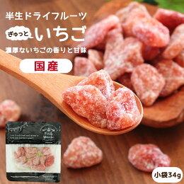国産ドライフルーツいちご・イチゴ・苺