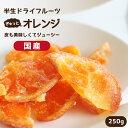 【送料無料 国産】ドライフルーツ 清見オレンジ(みかん) 250g | 皮まで美味しい丸ごと食べれる 半生ドライ オレンジ…
