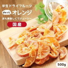 【国産】ドライフルーツ清見オレンジ(みかん)500g皮まで美味しい、半生ドライ