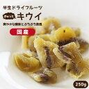 【送料無料 国産】ドライフルーツ キウイフルーツ 250g | グミのような食感 キウイ 大容量 お徳用 お得用 ご自宅用 業…